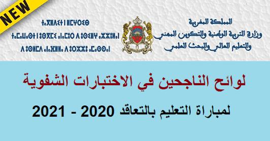 نتائج الشفوي مباراة التعليم بالتعاقد 2020-2021
