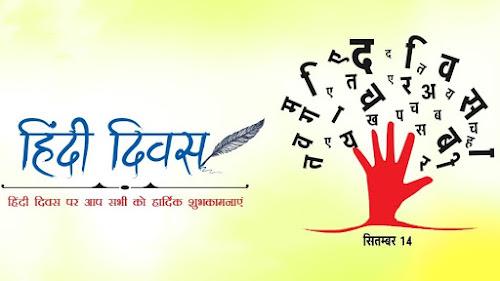 हिन्दी दिवस पर आप सभी को बहुत-बहुत शुभकामनाएं। (#eduvictors)(#hindidiwas)
