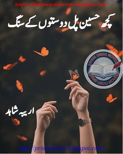 Kuch haseen pal doston k sang novel online reading by Areeba Shahid Complete