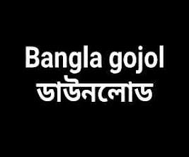 Bangla gojol 2021 - বাংলা গজল ২০২১