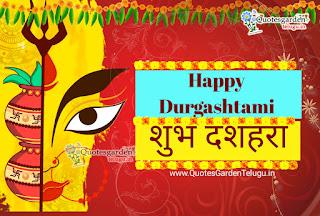 Durgashtami-happy-dussehra-greetibgs-wishes-images-in-hindi