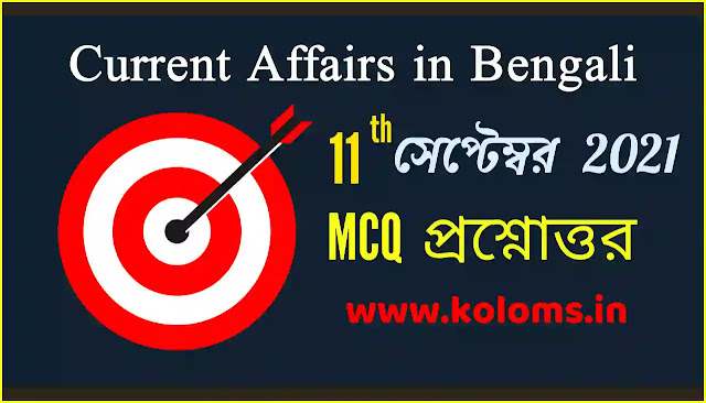 Daily Current Affairs In Bengali 11th September 2021