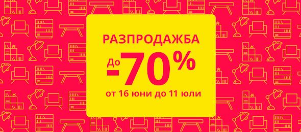 IKEA Разпродажби до -70% на последни бройки от 16.06 - 11.07 2021→ ДОМ, ГРАДИНА И ТЕРАСА