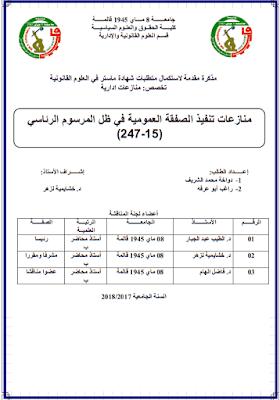 مذكرة ماستر: منازعات تنفيذ الصفقة العمومية في ظل المرسوم الرئاسي (15-247) PDF