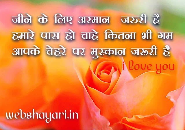 Love Gum SHAYARI HINDI HD Image