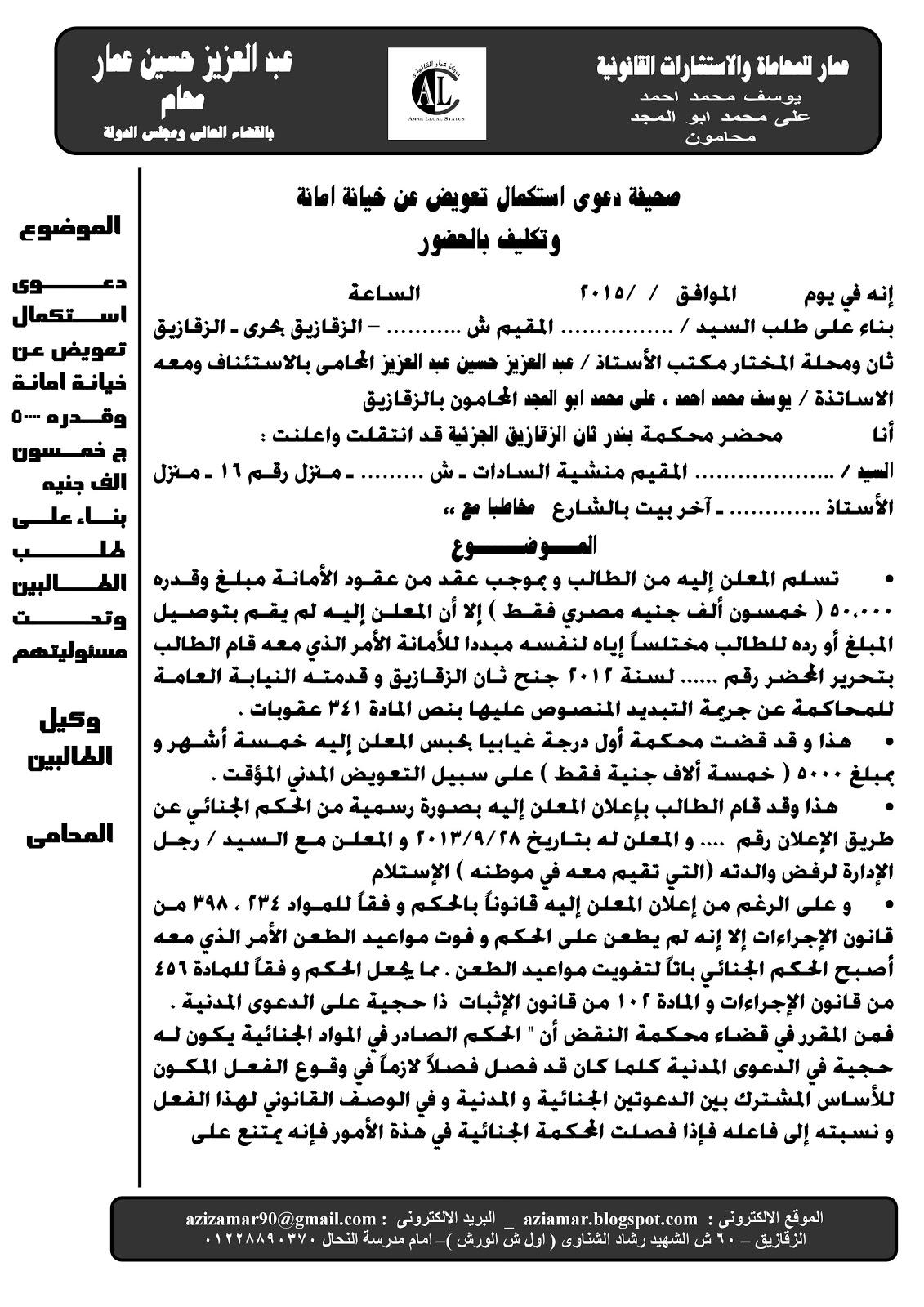 579 دعوى تعويض خيانة امانة