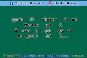 Best Sad Shayari on Bewafa Dost in Hindi - ShayariShare4U