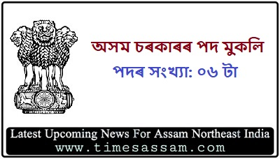 Assam Govt Job 2020