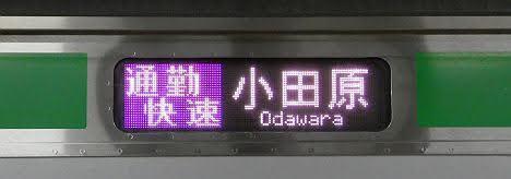 東海道線 通勤快速 小田原行き4 E233系(2021.3廃止)