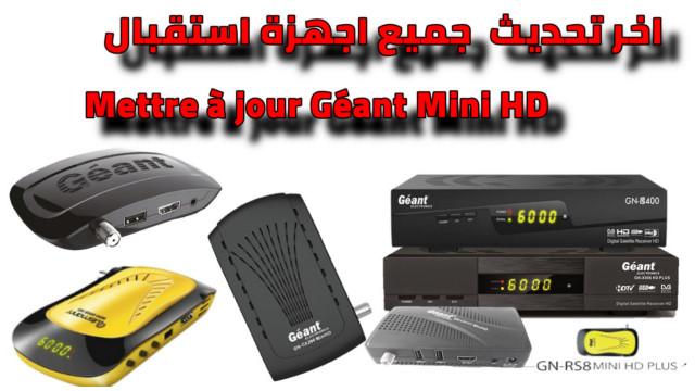اخر تحديث اجهزة استقبال جيون ميني اش دي mise à jour Géant Mini HD