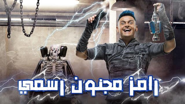 برنامج رامز مجنون رسمي الحلقة 17 السابعة عشر حمو بيكا