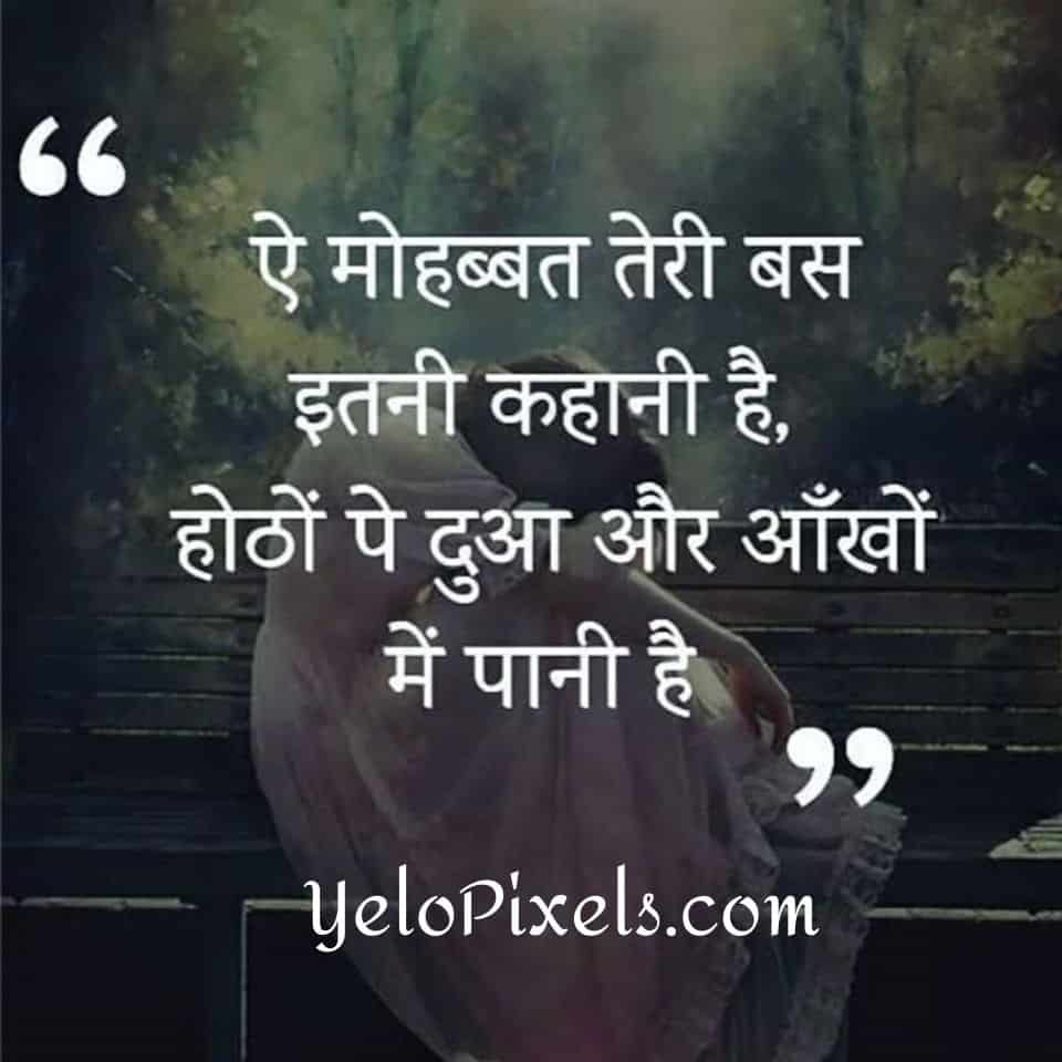 love-shayari-in-hindi-quotes-image