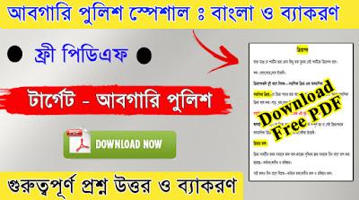 WB Excise Constable Bengali Grammar PDF in Bengali   আবগারি পুলিশ পরীক্ষা ২০১৯