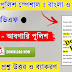 WB Excise Constable Bengali Grammar PDF in Bengali | আবগারি পুলিশ পরীক্ষা ২০১৯