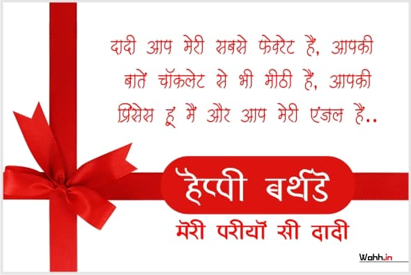 Cute Birthday Wishes for grandmother In Hindi