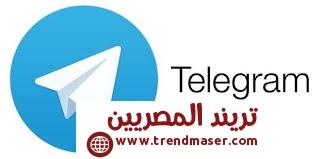 شعار تطبيق تليجرام