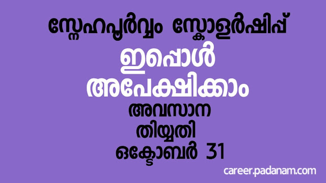 snehapoorvam-scholarship-application