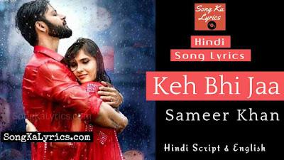 keh-bhi-jaa-lyrics