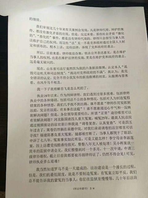 李金星律师对山东省司法厅拟吊照处罚的听证申请书