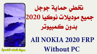 remove frp nokia all device 2020 without pc