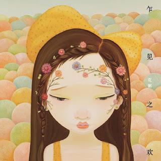 [Album] 乍見之歡 - 花粥