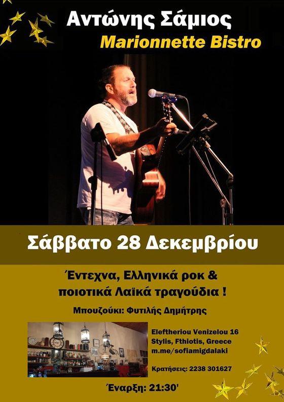 Marionnette bistro: Σάββατο 28 Δεκεμβρίου οι γιορτές συνεχίζονται με Μουσικές και Όμορφα τραγούδια!