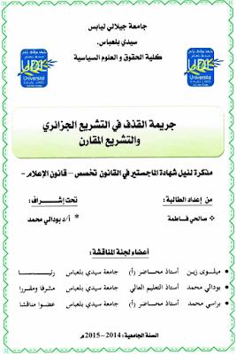 مذكرة ماجستير: جريمة القذف في التشريع الجزائري والتشريع المقارن PDF