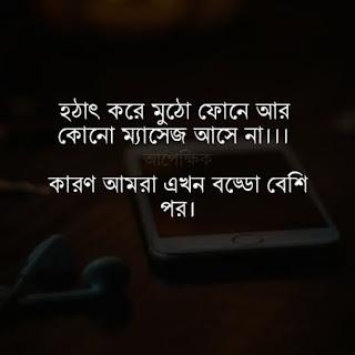 Love Poem Bangla