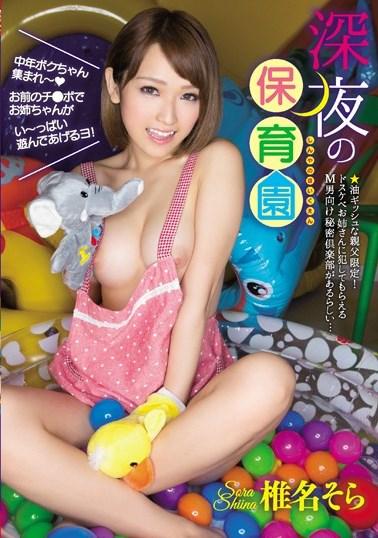 CJOD-057 Late-night Nursery Shiina Sora