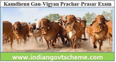 Kamdhenu Gau-Vigyan Prachar-Prasar Exam