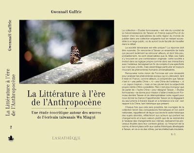 La littérature à l'ère de l'Anthropocène 封面攝影 張詠翔