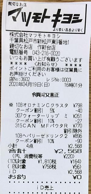 マツモトキヨシ 作新台店 2020/4/19 のレシート