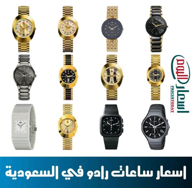 اسعار ساعات رادو في السعودية 2021