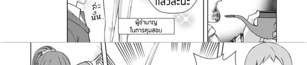อ่านการ์ตูน Rettou Me no Tensei Majutsushi Shiitage Rareta Moto Yuusha wa Mirai no Sekai o Yoyuu de Ikinuku ตอนที่ 9 หน้าที่ 48