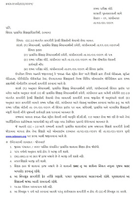 CCC (Command and Control Center) 2.0 PRIMARY TEACHERS SERVICE RECRUITMENTS GANDHINAGAR