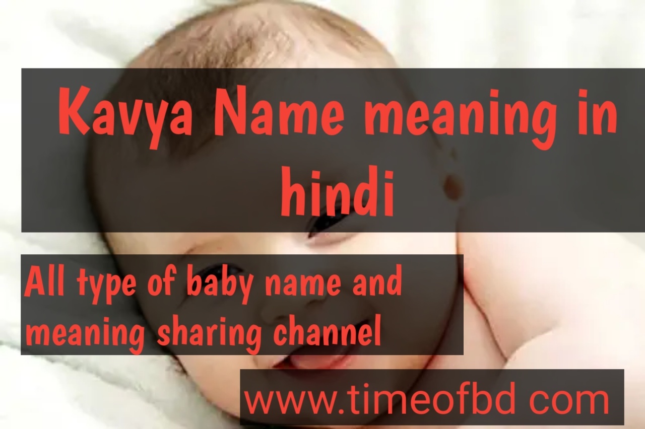 kavya name meaning in hindi, kavya  ka meaning ,kavya meaning in hindi dictioanry,meaning of kavya in hindi