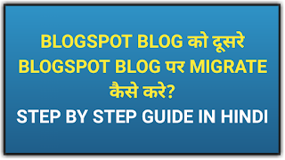 migrate blogspot blog to another blog