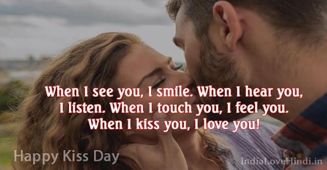 kiss day quotes, happy kiss day quotes, kiss day wishes quotes, kiss day love quotes, kiss day romantic quotes, kiss day quotes for girlfriend, kiss day quotes for boyfriend, kiss day quotes for wife, kiss day quotes for husband, kiss day quotes for crush