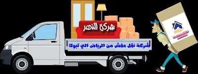 شركة نقل اثاث من الرياض الي تبوك