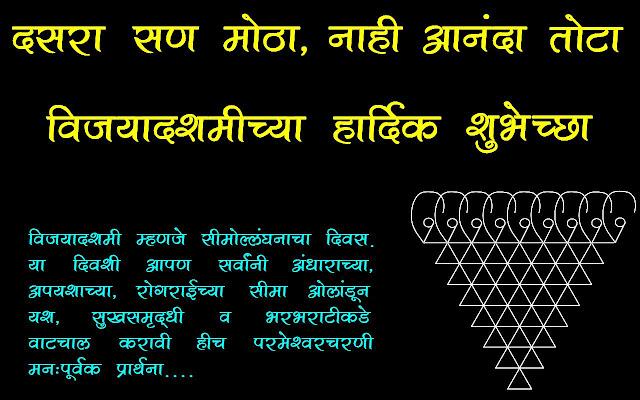 Dasara sms marathi images