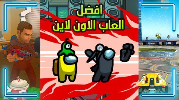 افضل و اروع العاب اونلاين للاندرويد و الايفون !! العاب مع الاصدقاء | BEST ONLINE GAMES