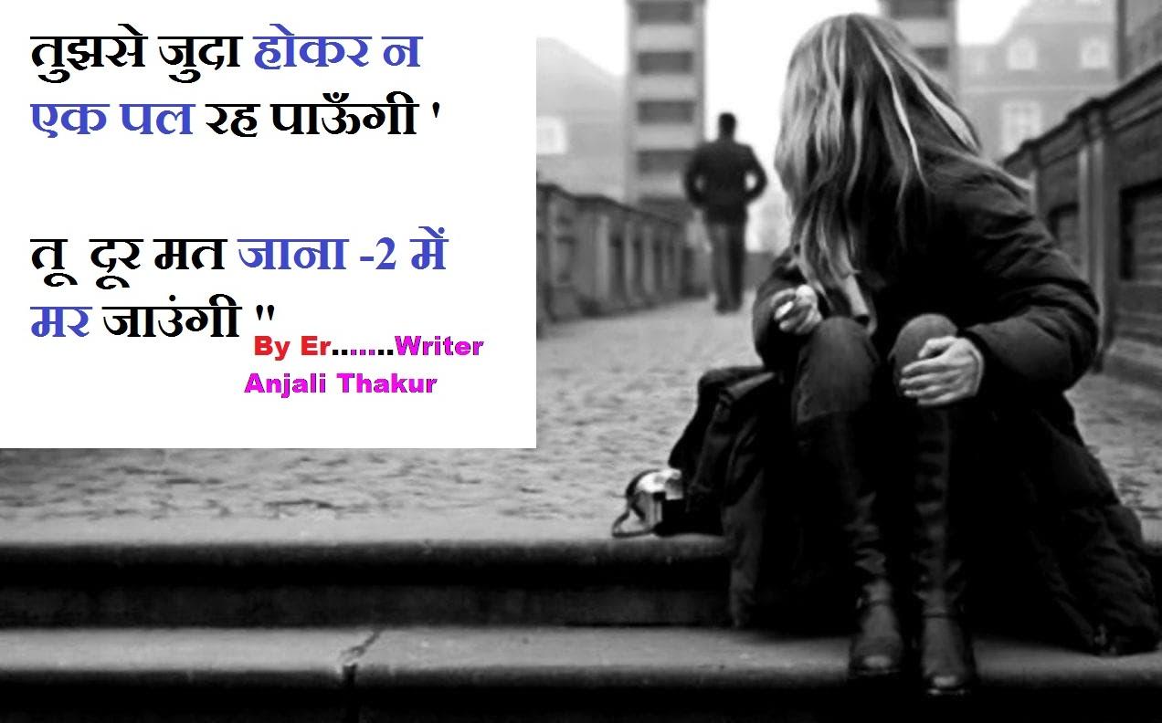 sad shayari boy and girl, sad love shayari in hindi for boyfriend, sad love shayari in hindi for girlfriend, very sad shayari on life, sad shayari in hindi for life, very sad shayari, तुझसे जुदा होकर न एक पल रह पाऊँगी-तू दूर मत जाना-2-में मर जाउंगी