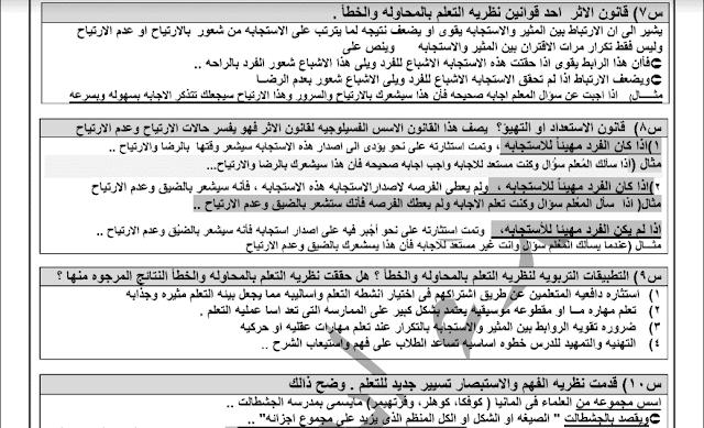 مراجعة علم نفس تالته ثانوى 2019