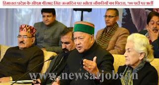 job-news-hp-govt-recruitment-2016