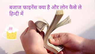 Bajaj Finance kya hai aur loan kaise le hindi me