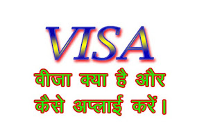 VISA kya hai and kaise apply karte hai,how to apply visa