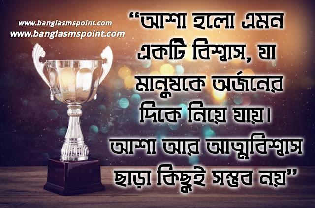 Bangla Motivational SMS Pic | বাংলা মোটিভেশনাল পিকচার