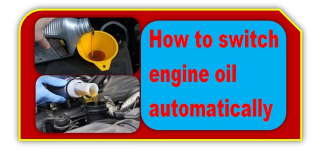 अपने आप इंजिन ऑइल कैसे बदले - How to switch engine oil automatically