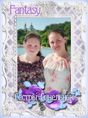 Анна и Галина Синельник
