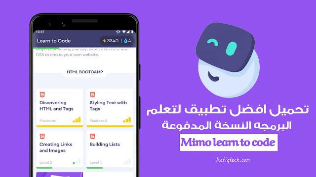 تحميل افضل تطبيق لتعلم البرمجة Mimo pro  أحدث إصدار